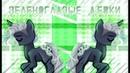 【PMV/Meme】Зелёноглазые Деффчонки