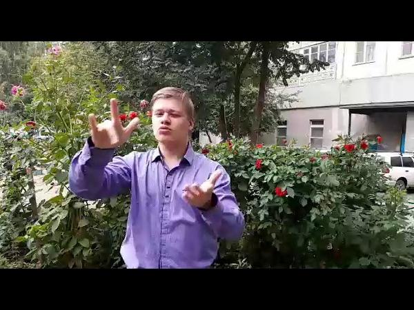 Константин Ажермачев Какое счастье быть свободным г Новосибирск