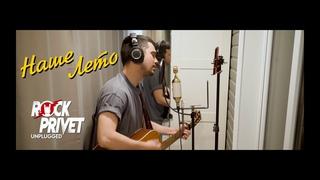 Валентин Стрыкало (оригинал)  - Наше Лето (Unplugged Cover by ROCK PRIVET)