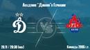 Динамо 2005 г.р. - Kleve U15