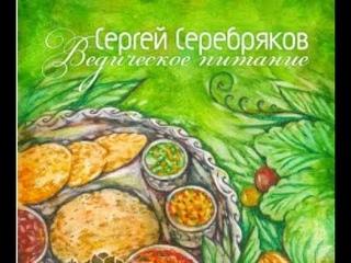 """""""Ведическое питание"""" в одном ролике. Сергей Серебряков. Семинар."""