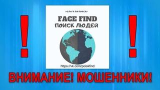 Осторожно мошенники Face Find - группа, созданная в социальной сети В КОНТАКТЕ