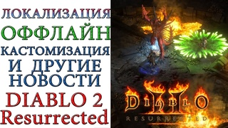 Diablo II: Resurrected - Кастомизация, оффлайн режим и многое другое по игре