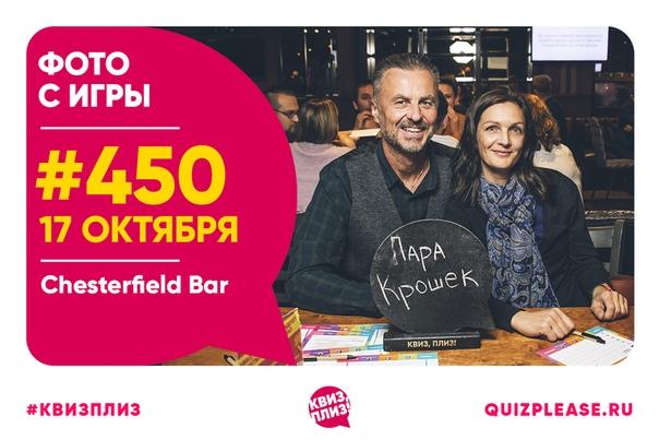 17.10.2020   Chesterfield Bar   #450 (159 фото)