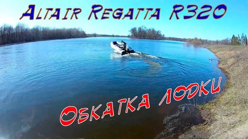Пролётная рыбалка Обкатка лодки Regatta R320 Дневник одного рыбака