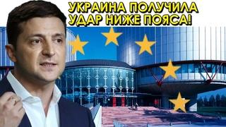 Удар ниже пояса: ЕСПЧ шокировал Украину решением по Крыму