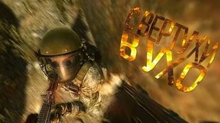 С вертухи в ухо (Escape From Tarkov)