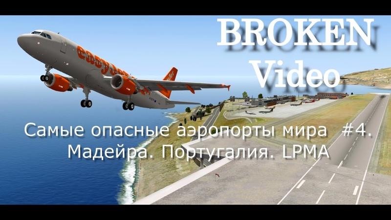 Самые опасные аэропорты мира 4 Мадейра Португалия LPMA 60 FPS