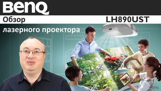 Ультракороткофокусный лазерный проектор BenQ LH890UST для образования, музеев и симуляторов.