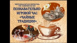 Познавательно игровой час Чайные традиции