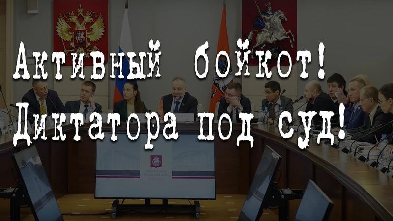 Активный бойкот Диктатора под суд ЮрийБолдырев ВладимирФилин ОлегШереметьев