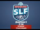 Онлайн трансляция SLF. Дивизион C 6 тур VI сезон 2019