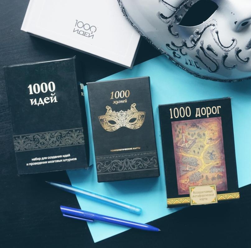 ПСИХОЛОГИЧЕСКИЕ КАРТЫ – НЕЗАМЕНИМЫЙ ИНСТРУМЕНТ ДЛЯ РАБОТЫ ПСИХОЛОГА, изображение №1