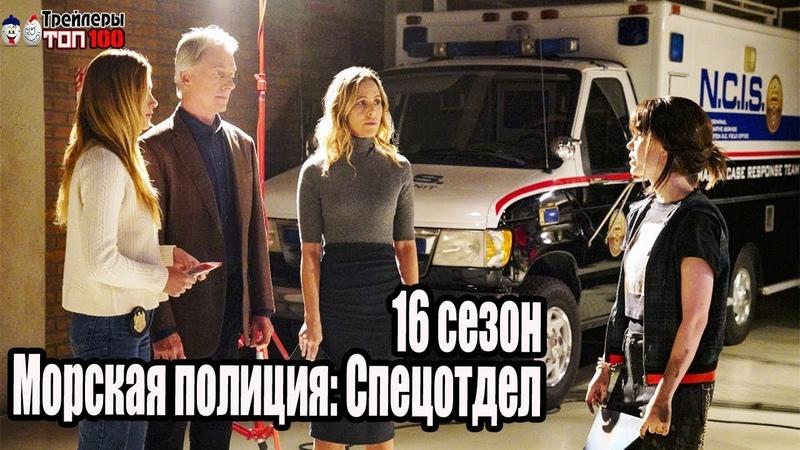 Морская полиция: Спецотдел/NCIS 16 сезон (Февраль2019).Трейлер Топ-100