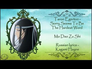 Taron Egerton - Sorry Seems To Be The Hardest Word (Mo Dao Zu Shi) перевод rus sub