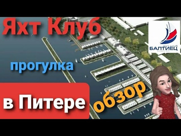 Прогулка по Яхт клубу Балтиец в Питере,самый большой в Европе, строим Эллинг Питер в Движении