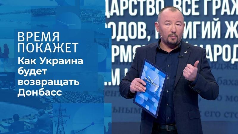 Возвращение Донбасса Время покажет Фрагмент выпуска от 27 11 2020