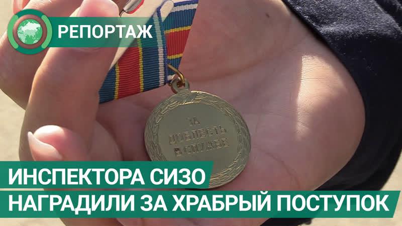 Инспектора СИЗО наградили за предотвращение преступления ФАН ТВ
