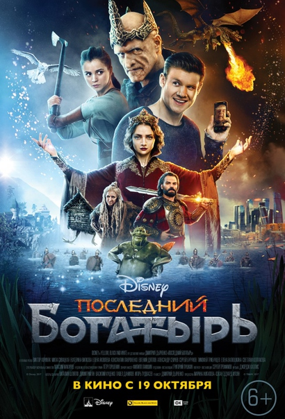 www.kinopoisk.ru/film/posledniy-bogatyr-2017-976642/sr/2/