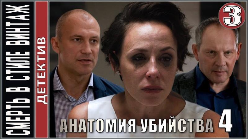 Анатомия убийства 4 Смерть в стиле винтаж 2021 3 серия Детектив сериал ПРЕМЬЕРА