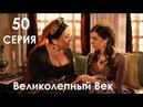 ВЕЛИКОЛЕПНЫЙ ВЕК 2 сезон 50 серия