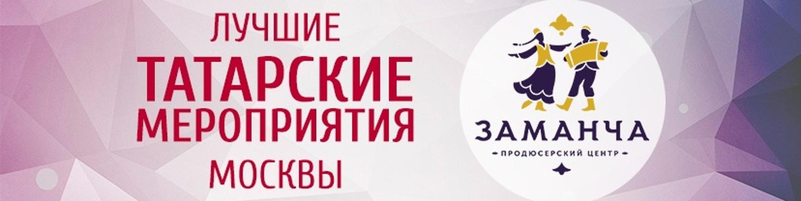 Билеты на татарский концерт в москве музыкальный театр премьера краснодар официальный сайт афиша на октябрь