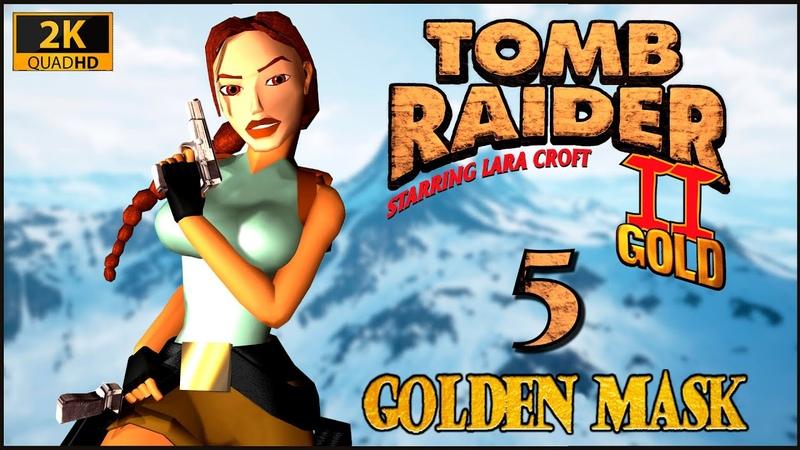 Tomb Raider II The Golden Mask ★ 5 Кошмар в Вегасе