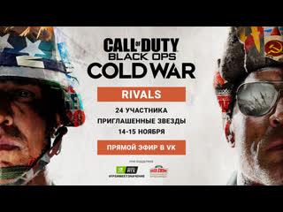 COLD WAR RIVALS - День 1 - Call of Duty: Black Ops Cold War