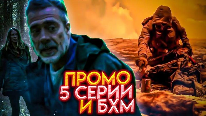 Ходячие мертвецы 11 сезон 5 серия Бойтесь ходячих мертвецов 7 сезон Промо на русском