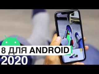 Топ 8 полезных приложений для Андроид 2020 [Android Apps Google Play]