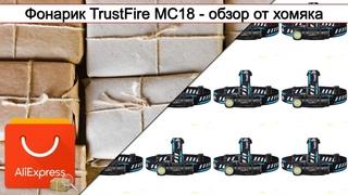 Фонарик TrustFire MC18 - обзор от хомяка | #Обзор