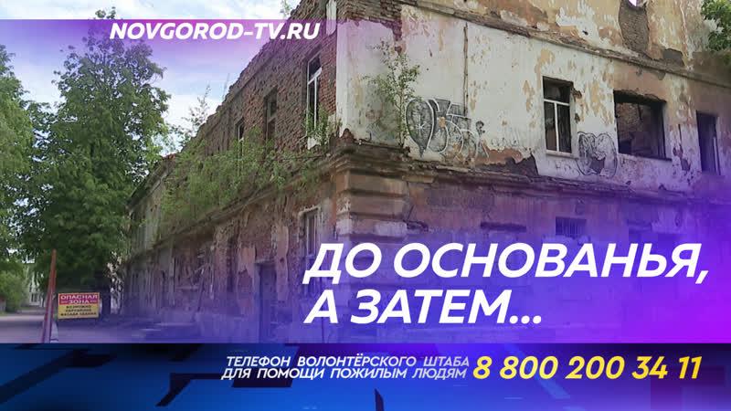 В Великом Новгороде начали сносить бывший военный госпиталь
