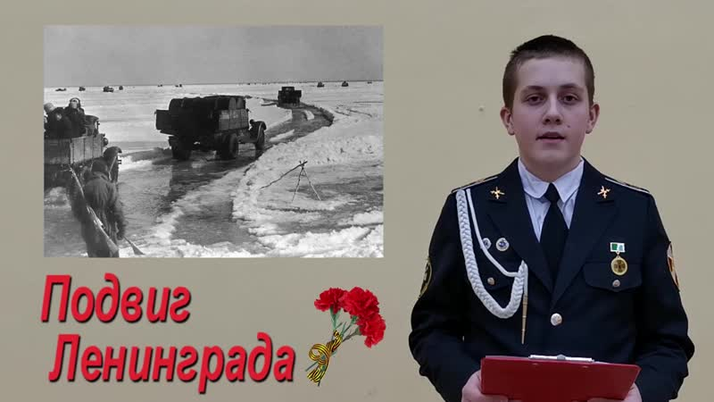 Подвиг Ленинграда
