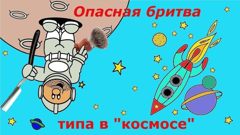 Опасная бритва - бритьё вверх тормашками типа в космосе