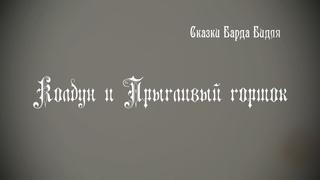 "Сказка Барда Бидля ""Колдун и Прыгливый горшок"" - т/с ""Эргон"""