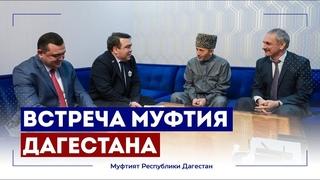 МУФТИЙ ДАГЕСТАНА ВСТРЕТИЛСЯ С ГЕНКОНСУЛОМ УЗБЕКИСТАНА