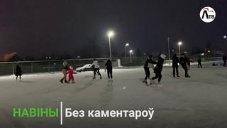БЕЗ КОММЕНТАРИЕВ | КАТОК