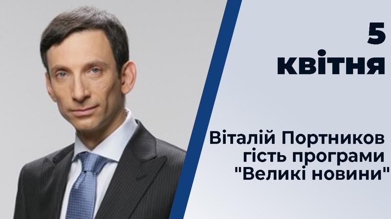 Віталій Портников гість програми Великі новини від 5 квітня 2020 року