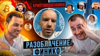 ФИНИКО - КАК ДОРОНИН КИНЕТ ВКЛАДЧИКОВ НА КРИПТЕ FNK (FINIKO)