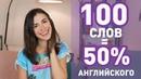Марина Могилко 100 САМЫХ ИСПОЛЬЗУЕМЫХ СЛОВ В АНГЛИЙСКОМ ЯЗЫКЕ для начинающих