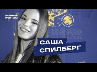 Саша Спилберг в гостях шоу «Ночной Контакт»