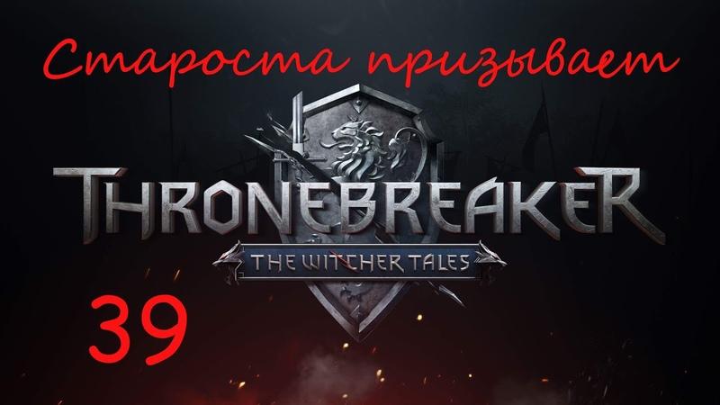 Староста призывает Кровная вражда: Ведьмак. Истории Thronebreaker: The Witcher Tales