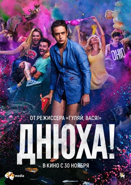 www.kinopoisk.ru/film/dnyukha-2017-1007425/sr/2/