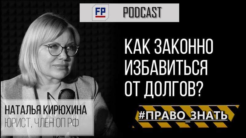 Как законно избавиться от долгов Советы от юриста для ForPost Podcast