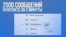 VKSMS 4.0 НАКРУТКА СООБЩЕНИЙ ВК