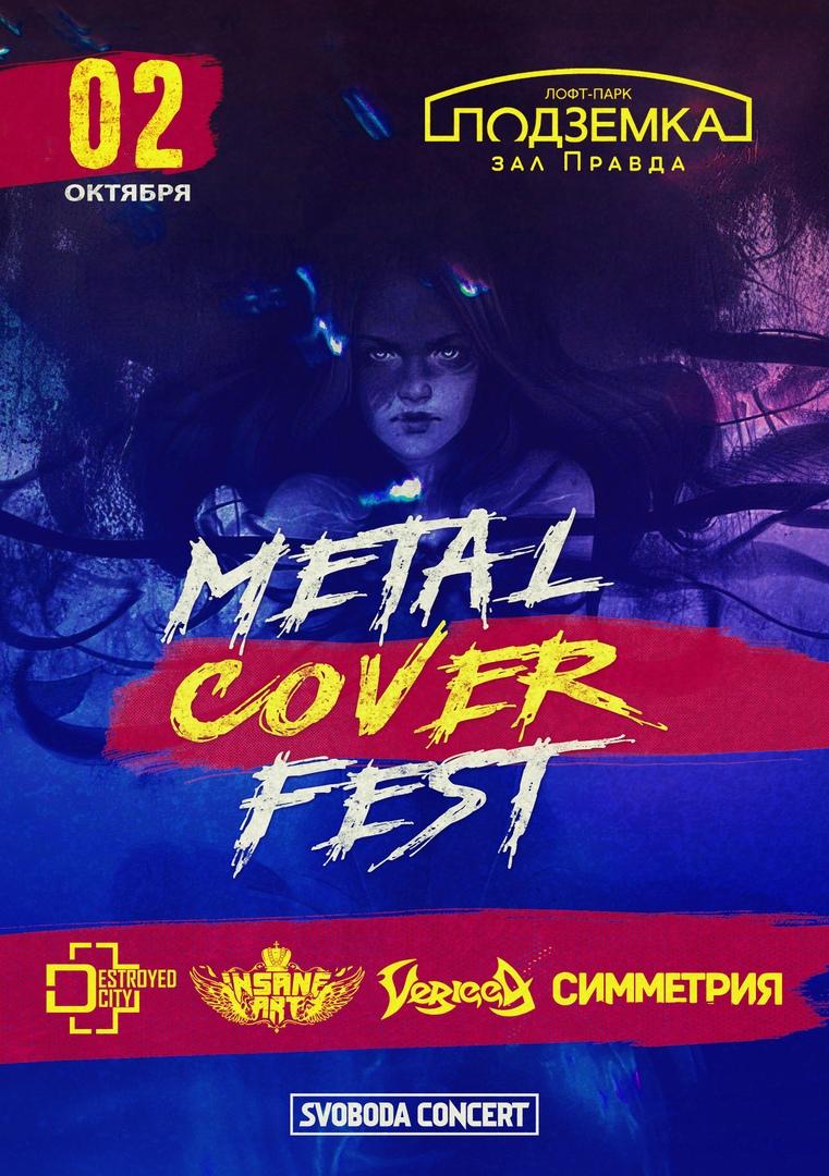 Афиша Новосибирск METAL COVER FEST / 2 ОКТЯБРЯ / НОВОСИБИРСК