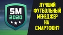 SOCCER MANAGER 2020 ЛУЧШИЙ ФУТБОЛЬНЫЙ МЕНЕДЖЕР ДЛЯ СМАРТФОНА ПЕРВЫЙ ВЗГЛЯД