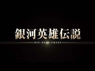 Ginga Eiyuu Densetsu: Die Neue These | Легенда о героях Галактики: Новый тезис - анонс.