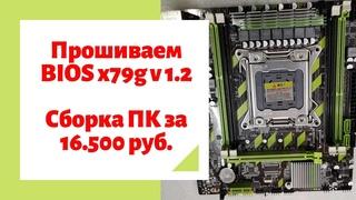 Прошивка BIOS платы x79g v1.2 | Сборка игрового ПК за 16500 руб.