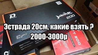 Эстрада 20см: DL Audio Barracuda 200, Ural Bulava 200, Ural TT 200, Ural Patriot 200, Edge EDPRO 8x
